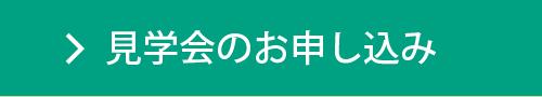 ぐりんカレッジ-札幌市東区 放課後等デイサービス-
